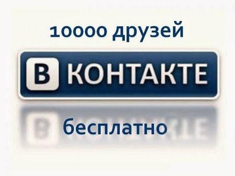 10000-druzey-vkontakte-besplatno