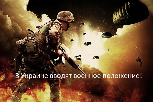na ukraine vvodyat voennoe polozhenie