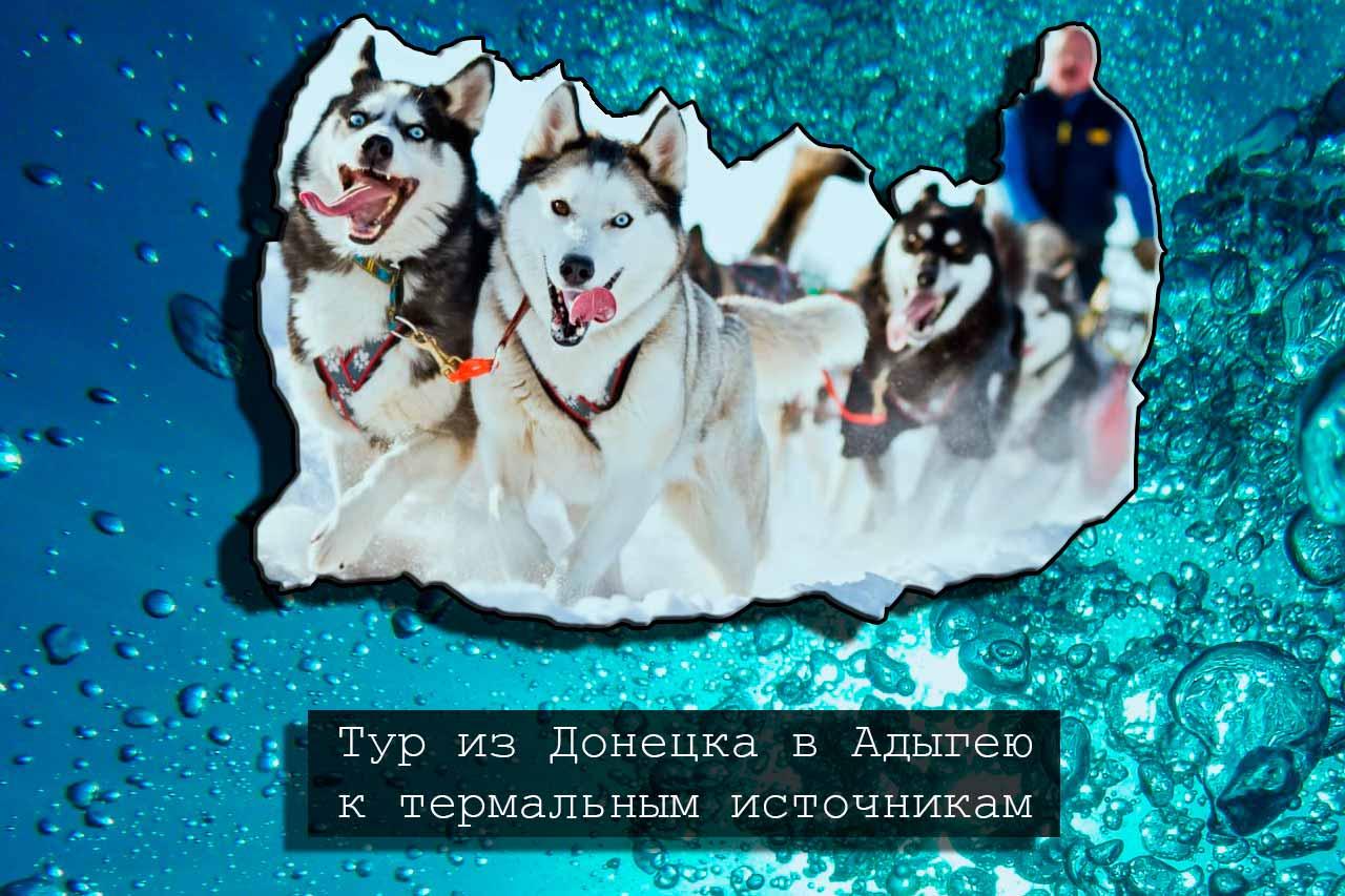 tur-iz-donetska-v-adygeyu-tsena-otdyh-dostupnaya