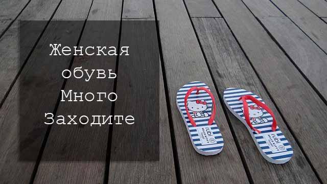zhenskaya-obuv-sklad-obuvi-ukraina