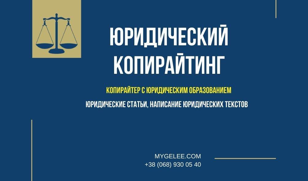 yuridicheskiy kopirayting yuridicheskiye stati napisaniye yuridicheskikh tekstov